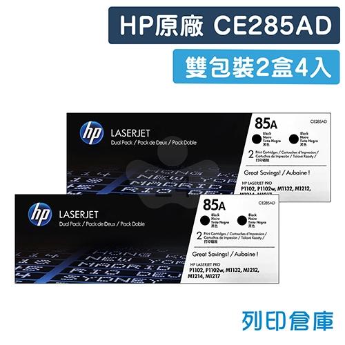 HP CE285AD雙包裝 (85A) 原廠黑色碳粉匣 (雙包裝2盒4入)