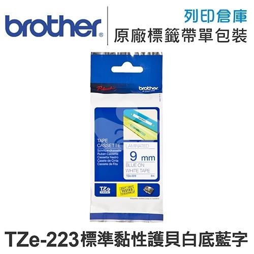 Brother TZ-223/TZe-223 標準黏性護貝系列白底藍字標籤帶(寬度9mm)