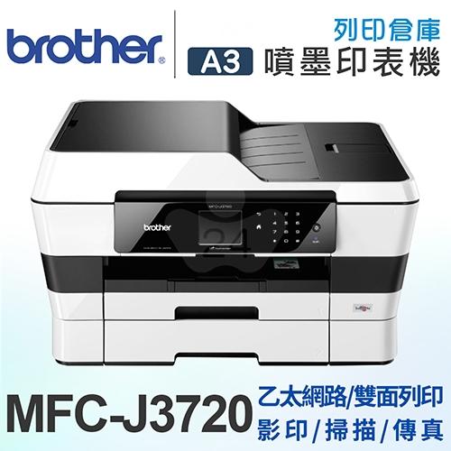 Brother MFC-J3720 InkBenefit A3噴墨多功能傳真複合機