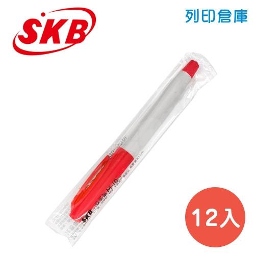 SKB 文明 M-10 紅色 1.0 簽字筆 12入/盒