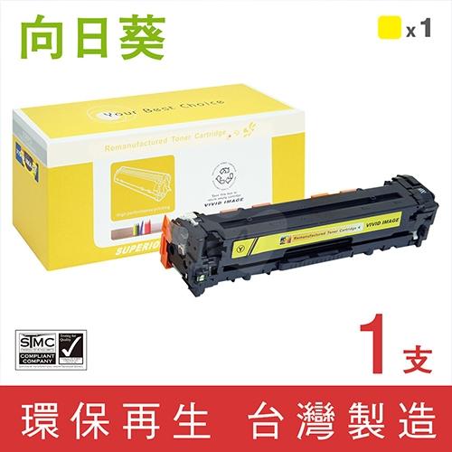 向日葵 for HP CE322A (128A) 黃色環保碳粉匣