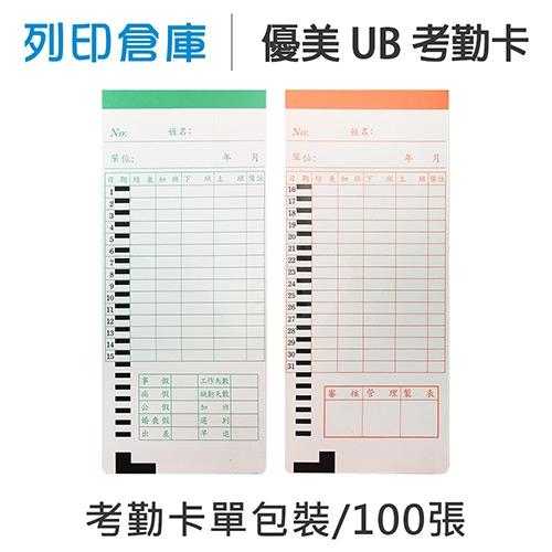 優美 UB 考勤卡 4欄位 / 底部導圓角 / 14.6x6.1cm (100張/包)