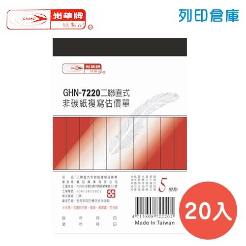 光華牌 7220 直式二聯估價單 (20本/盒)