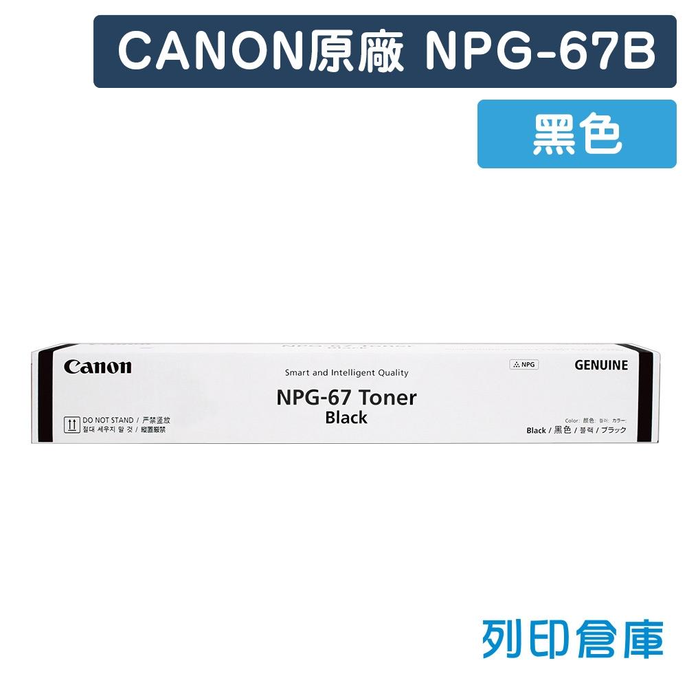CANON NPG-67 影印機原廠黑色碳粉匣