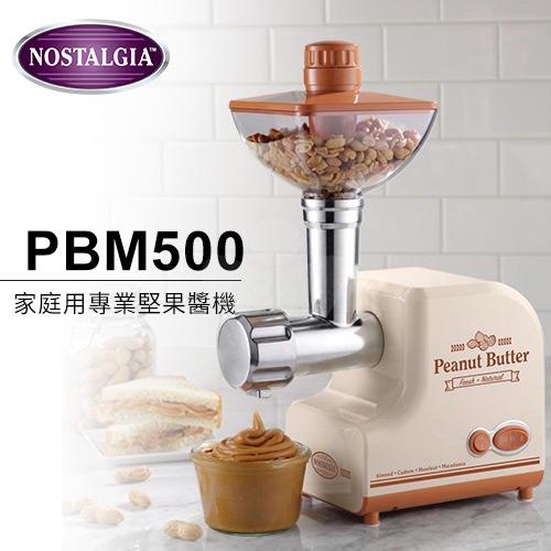 【美國NOSTALGIA】家庭用專業堅果醬機 PBM500