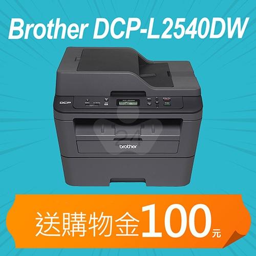 【加碼送購物金1300元】Brother DCP-L2540DW 無線雙面多功能黑白雷射複合機