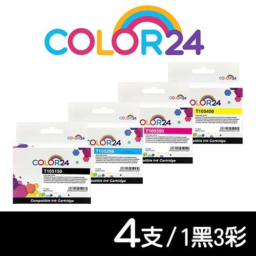 【COLOR24】for EPSON T105150~T105450 / C13T105150~C13T105450 (NO.73N) 相容墨水匣超值組(1黑3彩)