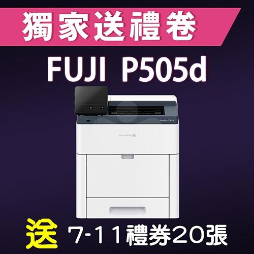 【獨家加碼送2000元7-11禮券】Fuji Xerox DocuPrint P505d A4黑白雷射印表機