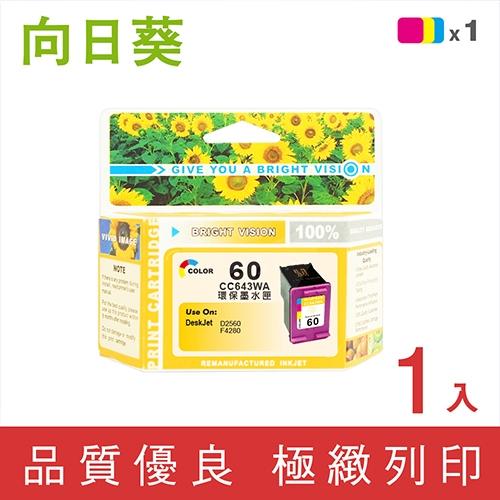 向日葵 for HP NO.60 (CC643WA) 彩色環保墨水匣