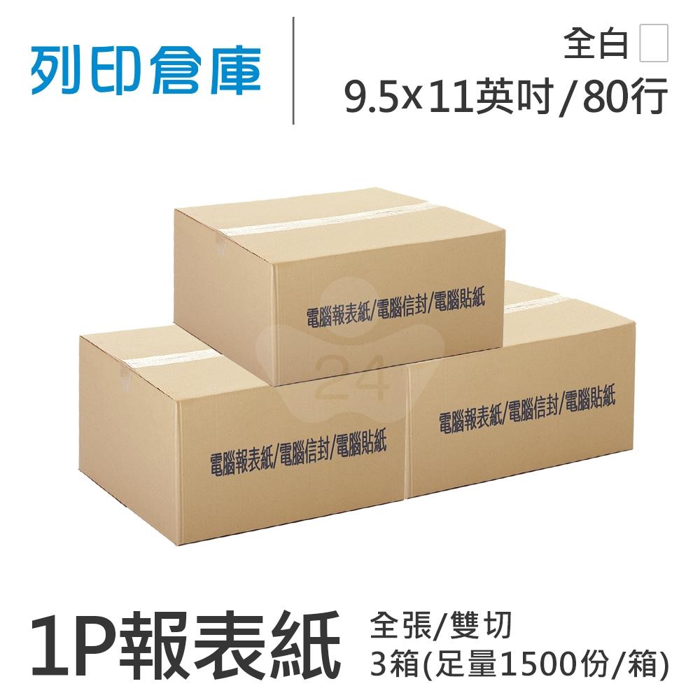 【電腦連續報表紙】 80行 9.5*11*1P 全白/ 全張 雙切 /超值組3箱(足量1500份/箱)