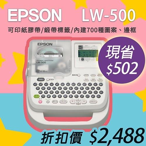 EPSON LW-500 可攜式標籤機