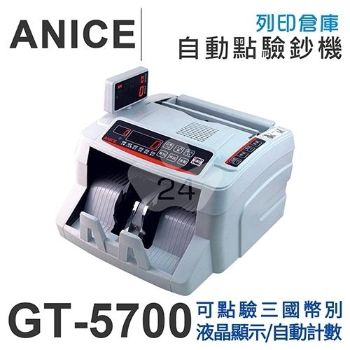 ANICE GT-5700全自動三國貨幣鑑偽點驗鈔機