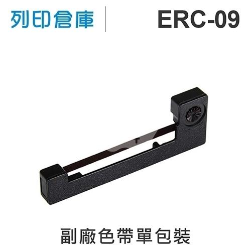 【相容色帶】For EPSON  ERC-09 / ERC09 副廠紫色收銀機色帶