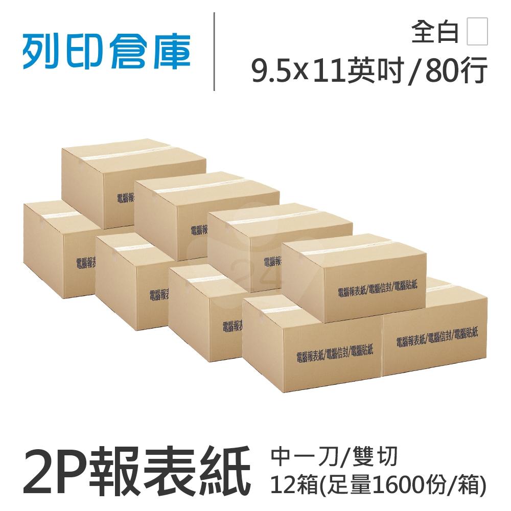 【電腦連續報表紙】 80行 9.5*11*2P 全白/ 雙切 中一刀 /超值組12箱(足量1600份)