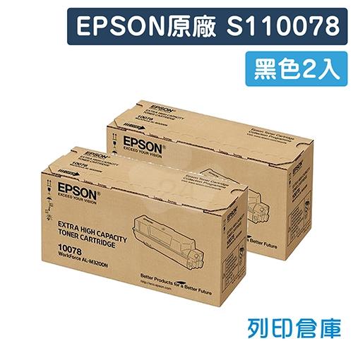 EPSON S110078 原廠超高容量黑色碳粉匣超值組 (2黑)