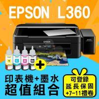 【加碼送購物金100元】EPSON L360 原廠家用高速三合一連續供墨印表機 + T6641~T6644 原廠墨水組