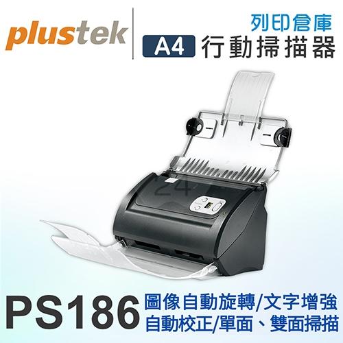 Plustek SmartOffice PS186 雙面多功能快速掃描器