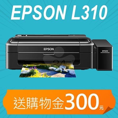 【加碼送購物金300元】EPSON L310 原廠商用高速單功能連續供墨印表機