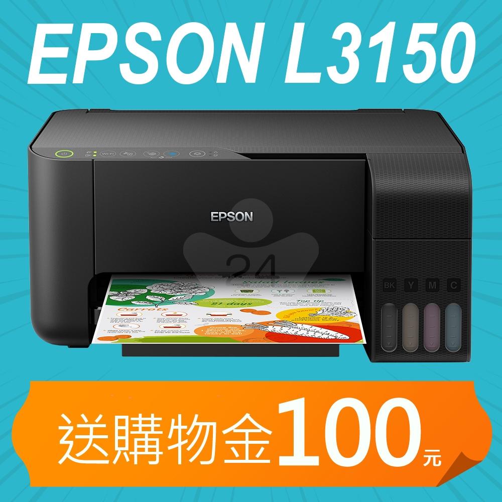 【加碼送購物金100元】EPSON L3150 Wi-Fi 三合一 連續供墨複合機