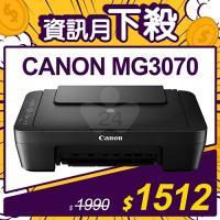 【資訊月下殺優惠】Canon PIXMA MG3070 多功能WIFI相片複合機