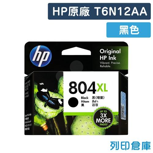 【預購商品】HP T6N12AA (NO.804XL) 原廠黑色高容量墨水匣