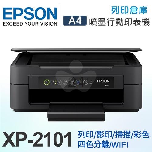 EPSON XP-2101 三合一Wi-Fi 雲端超值複合機