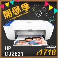 【開學季】HP DeskJet 2621 相片噴墨多功能事務機