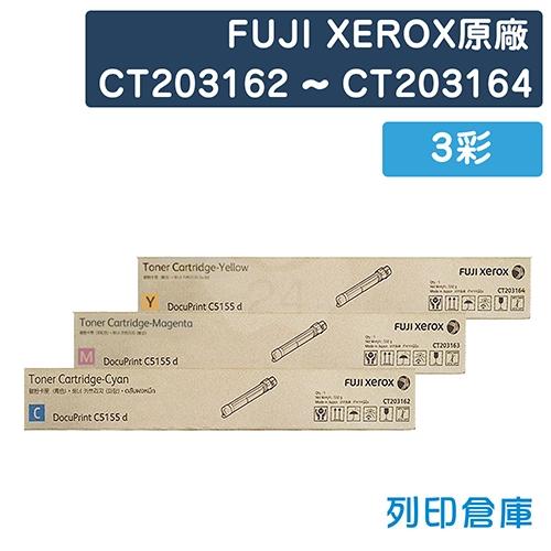 Fuji Xerox CT203162 / CT203163 / CT203164 原廠高容量碳粉超值組 (3彩)