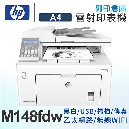 【福利品】HP LaserJet Pro MFP M148fdw 無線黑白雷射雙面傳真事務