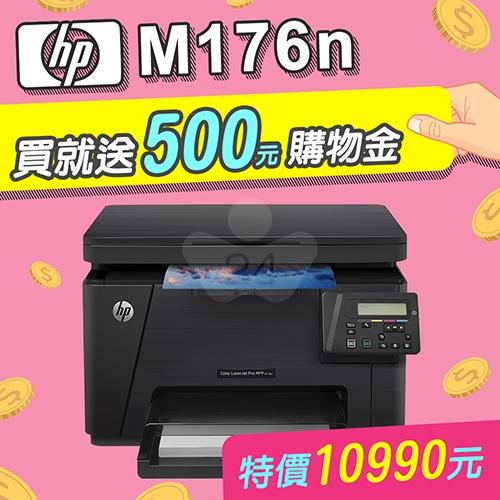 【獨家加碼送500元購物金】HP Color LaserJet Pro MFP M176n 彩色雷射複合機- 適用原廠網登錄活動
