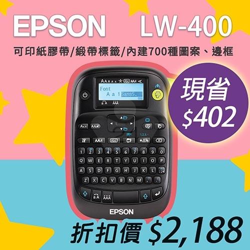 【獨家贈送-限量海外版標籤帶乙款-隨機出貨】EPSON LW-400 超輕巧可攜式標籤機