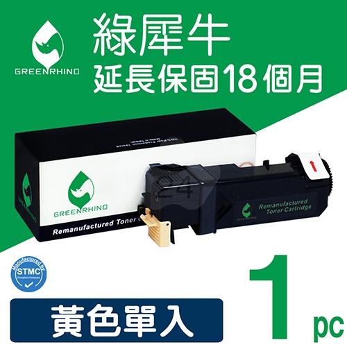 綠犀牛 for Fuji Xerox DocuPrint C1110 / C1110B (CT201117) 黃色環保碳粉匣