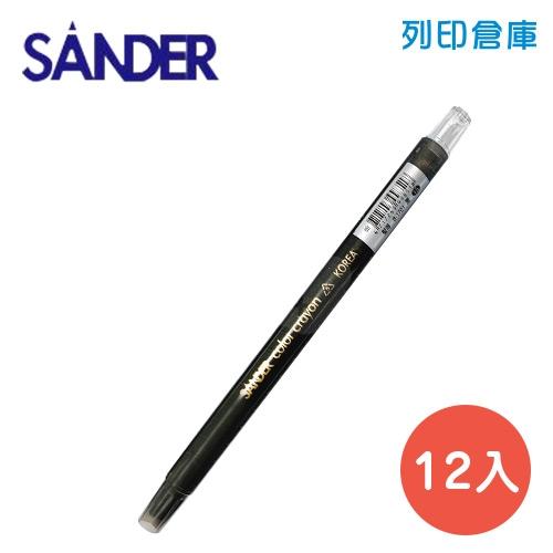 SANDER 聖得 B-1701 黑色 旋轉蠟筆 (素面) 12入/盒