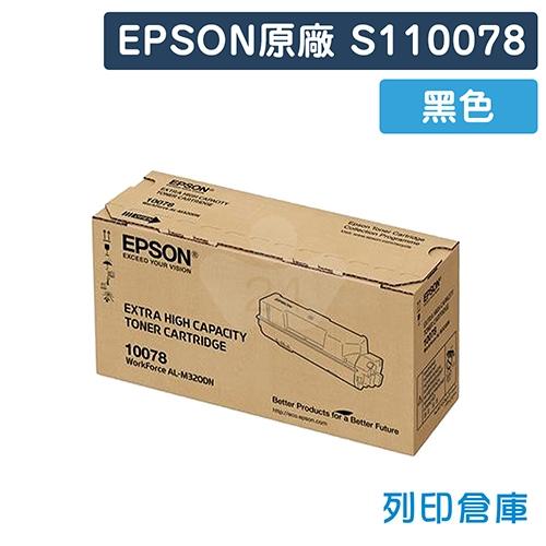 EPSON S110078 原廠超高容量黑色碳粉匣