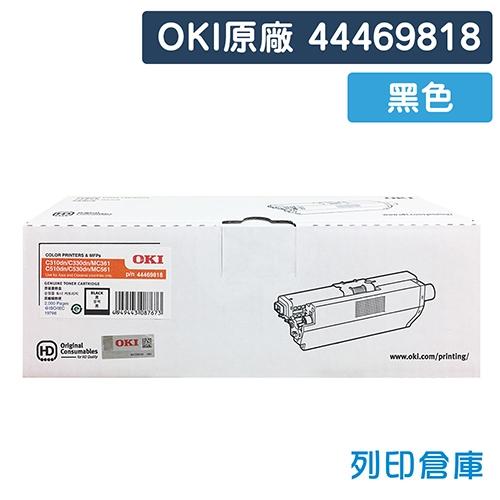 OKI 44469818 / C310 / 330dn 原廠黑色碳粉匣