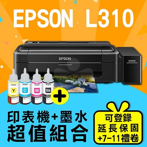 【印表機+墨水延長保固組】EPSON L310 原廠商用高速單功能連續供墨印表機 + T6641~T6644 原廠墨水組