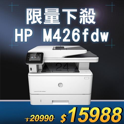 【限量下殺20台】HP LaserJet Pro MFP M426fdw 無線黑白雷射傳真事務機