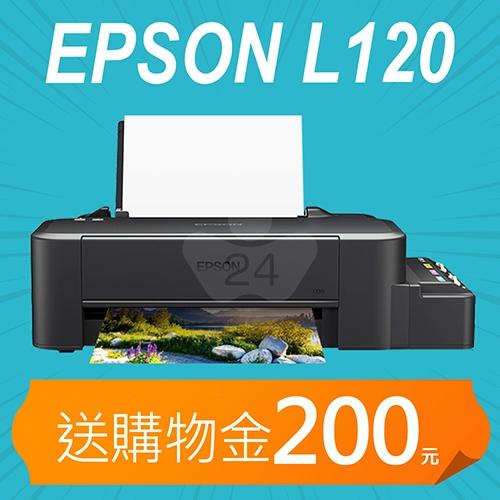 【加碼送購物金200元】EPSON L120 原廠家用超值單功能連續供墨印表機
