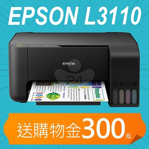 【加碼送購物金300元】EPSON L3110 三合一 連續供墨複合機