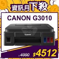【資訊月下殺優惠】Canon PIXMA G3010 原廠大供墨複合機