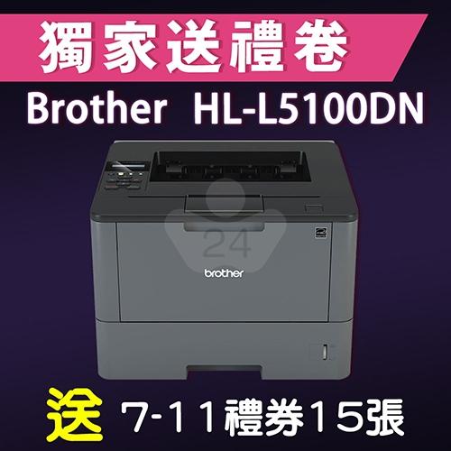 【獨家加碼送1500元7-11禮券】Brother HL-L5100DN 商用黑白雷射印表機