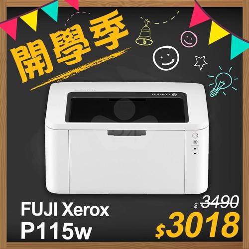 【開學季】FujiXerox DocuPrint P115w 黑白無線雷射印表機