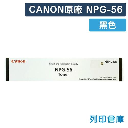 CANON NPG-56 影印機原廠黑色碳粉匣