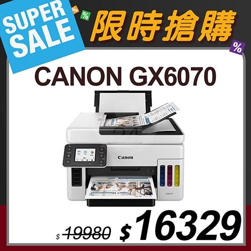 【限時搶購】Canon MAXIFY GX6070 A4商用連供彩色噴墨複合機