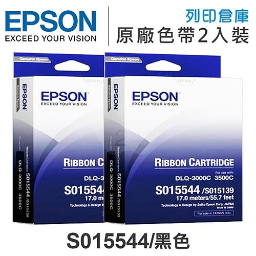 EPSON S015544 原廠黑色色帶超值組(2入) (LQ3000 / LQ3500C / LQ3000+)