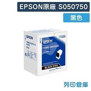 EPSON S050750 原廠黑色碳粉匣
