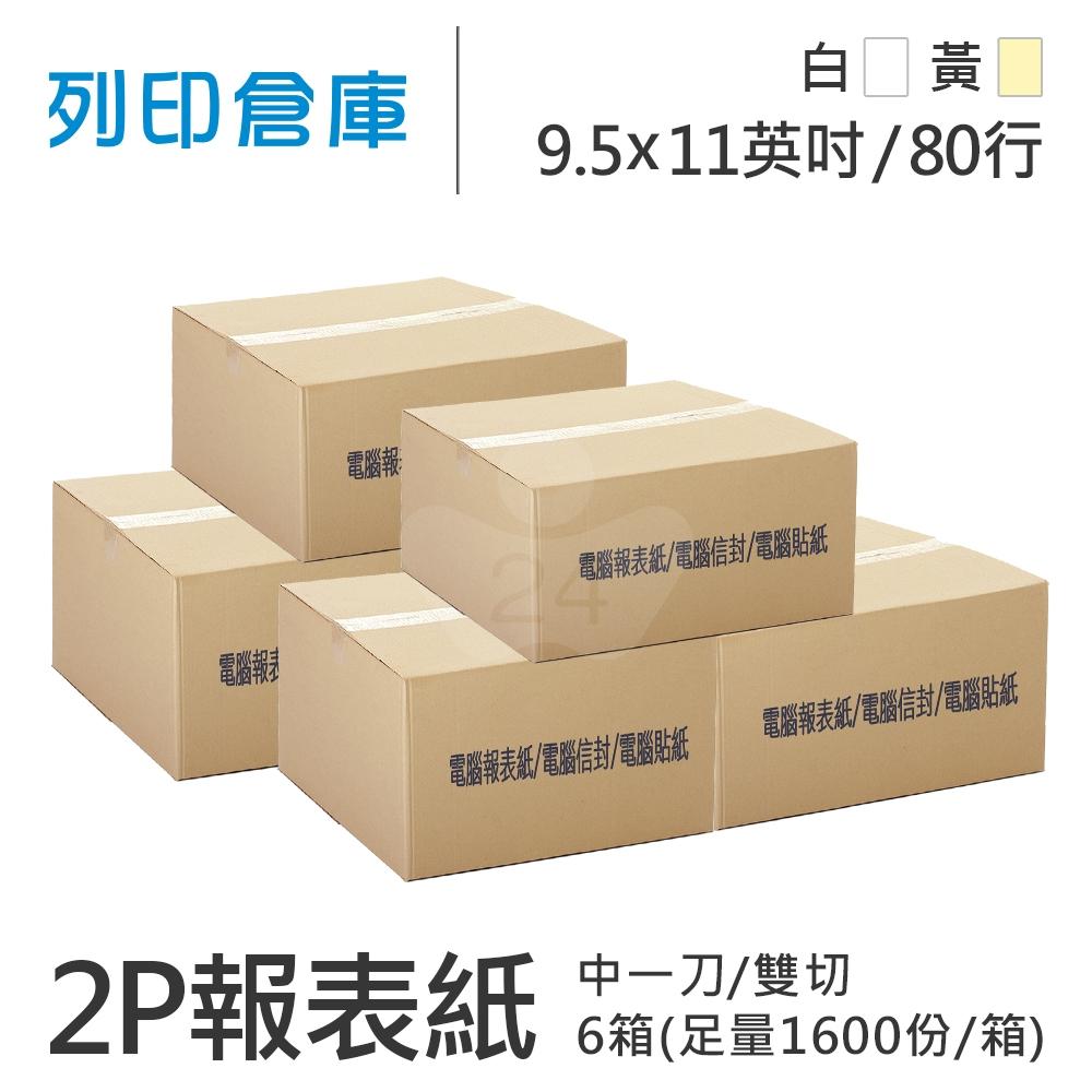【電腦連續報表紙】 80行 9.5*11*2P 白黃/ 中一刀 雙切 /超值組6箱(足量1600份/箱)