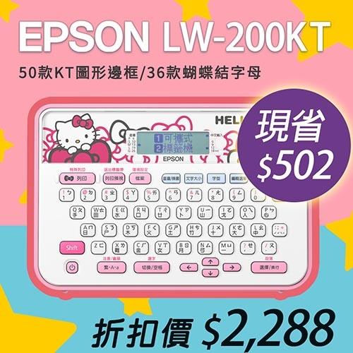 【獨家贈送-限量海外版標籤帶乙款-隨機出貨】EPSON LW-200KT HELLO KITTY 標籤機