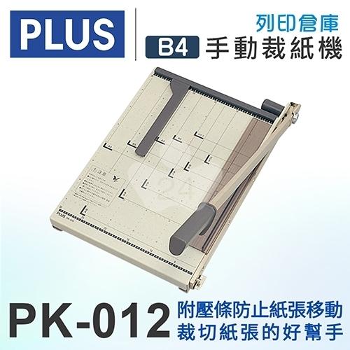 PLUS普樂士 B4手動裁紙機 PK-012
