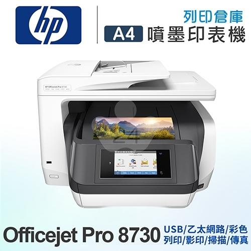 HP OfficeJet Pro 8730 頂級商務旗艦機